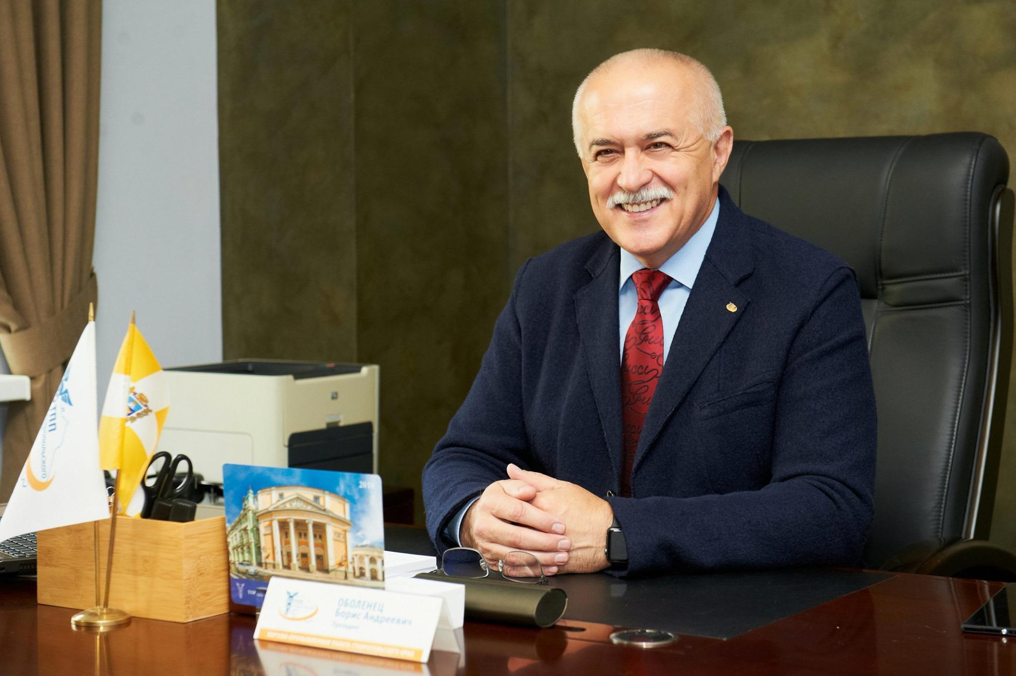 Борис Оболенец, президент Ставропольской ТПП: о ситуации с господдержкой бизнеса в регионе
